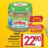 Магазин:Билла,Скидка:Пюре овощное Спеленок