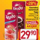 Скидка: Коктейль молочный Чудо Клубника, 2%; Шоколад, 3,2%