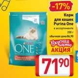 Магазин:Билла,Скидка:Корм для кошек Purina One