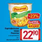 Магазин:Билла,Скидка:Картофельное пюре Роллтон