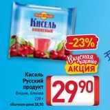 Магазин:Билла,Скидка:Кисель Русский продукт Вишня, Клюква