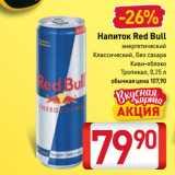 Скидка: Напиток Red Bull энергетический Классический, Без сахара, Киви-яблоко, Тропикал