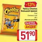 Скидка: Чипсы Cheetos Большой прикол Сыр, Сметана и лук