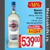 Скидка: Вермут Martini Bianco, Extra Dry Италия 16%