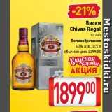 Скидка: Виски Chivas Regal 40%