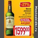 Скидка: Виски Jameson   40%