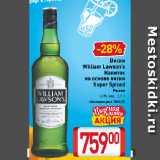 Магазин:Билла,Скидка:Виски William Lawson's/ Напиток на основе виски Super Spiced 40%