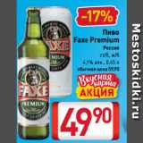 Скидка: Пиво Faxe Premium 4,9%