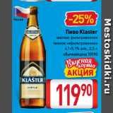 Скидка: Пиво Klaster светлое фильтрованное, темное нефильтрованное 4,1-5,1%