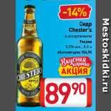 Магазин:Билла,Скидка:Сидр Chester's 5,5%
