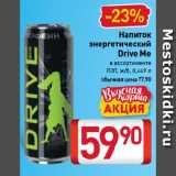 Скидка: Напиток энергетический Drive Me