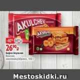 Магазин:Виктория,Скидка:Вафли Акульчев