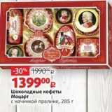 Скидка: Шоколадные конфеты Моцарт