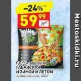Магазин:Дикси,Скидка:Смесь овощная ГАВАЙСКАЯ