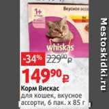 Скидка: Корм Вискас для кошек, вкусное ассорти, 6 пак. х 85 г