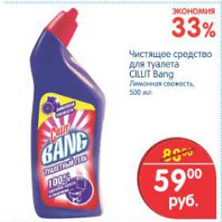 Чистящее средство для туалета cillit bang