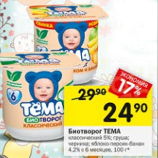 175af6bee418 Биотворог ТЕМА в ассортименте 4,2-5% - Акция в Магазине Перекрёсток ...
