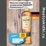 Скидка: Напиток спиртной на основе рома ОАКХАРТ Ориджинал