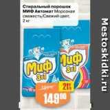 Стиральный порошок МИФ Автомат Морозная свежесть/Свежий цвет, Вес: 2 кг