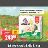 РАПТОР Комплект прибор + жидкость 30 ночей, Количество: 1 шт