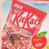 Шоколад Kit Kat Mini, Вес: 202 г