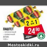 Spar Акции - паштет - печеночный - сливочный ВЛМК 125 г