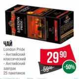 Spar Акции - Чай London Pride - Английский классический - Английский завтрак 25 пакетиков