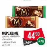 Spar Акции - Мороженое эскимо «МАГНАТ» - Миндаль - Айриш Крим 72 / 73 г