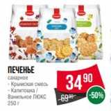 Spar Акции - Печенье сахарное - Крымская смесь - Капитошка / Ванильное ЛЮКС 250 г