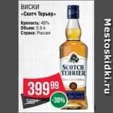 Магазин:Spar,Скидка:Виски «Скотч Терьер»