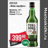 Магазин:Spar,Скидка:Виски «Фокс энд Догс»