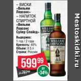 Магазин:Spar,Скидка: Виски «Вильям Лоусонс» – Напиток спиртной «Вильям Лоусонс Супер Спайсд