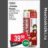 Магазин:Spar,Скидка:Пиво «Балтика №6» темное 7% в стеклянной бутылке 0.47 л (Россия)