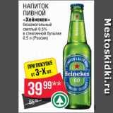 Магазин:Spar,Скидка:Напиток пивной «Хейнекен» безалкогольный светлый 0.5% в стеклянной бутылке 0.5 л (Россия)