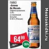 Скидка: Пиво «Бланш Де Мазай» нефильтрованное 5.9% в стеклянной бутылке 0.45 л (Россия)