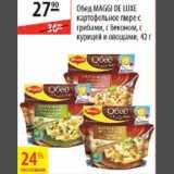 Магазин:Карусель,Скидка:Обед Maggi De Luxe картофельное пюре