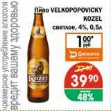 Копейка Акции - Пиво VELKOPOPOVICKY KOZEL, светлое 4%