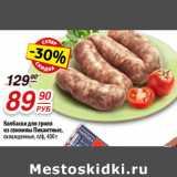 Магазин:Да!,Скидка:Колбаски для гриля из свинины Пикантные,  п/ф
