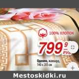 Одеяло, жаккард, 140 х 205 см