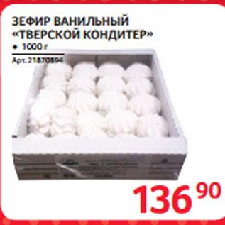 Акция - ЗЕФИР ВАНИЛЬНЫЙ «ТВЕРСКОЙ КОНДИТЕР»