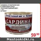 Selgros Акции - САРДИНА АТЛАНТИЧЕСКАЯ В ТОМАТНОМ СОУСЕ «РУССКИЙ РЫБНЫЙ МИР»