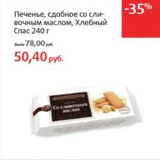 Печенье на сливочном масле рецепты