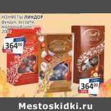 Конфеты Линдор фундук, ассорти, молочный шок, Вес: 200 г