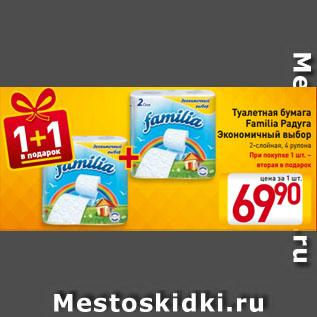 Акция - Туалетная бумага Familia Радуга Экономичный выбор