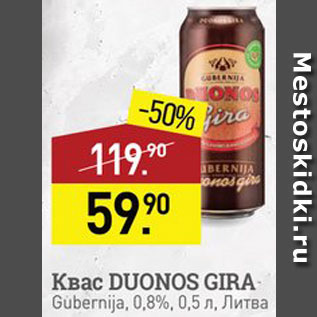 Акция - Квас Duonos