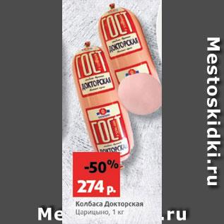 Акция - Колбаса Докторская Царицыно