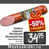 Билла Акции - Колбаса Сервелат Московский Мясницкий Ряд отдел деликатесов