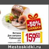 Билла Акции - Ветчина Для завтрака Рублевский
