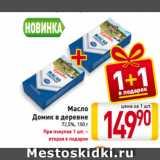 Скидка: Масло Домик в деревне 72,5%