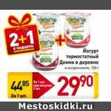Скидка: Йогурт термостатный Домик в деревне